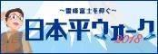 〜霊峰富士を仰ぐ〜日本平ウォーク